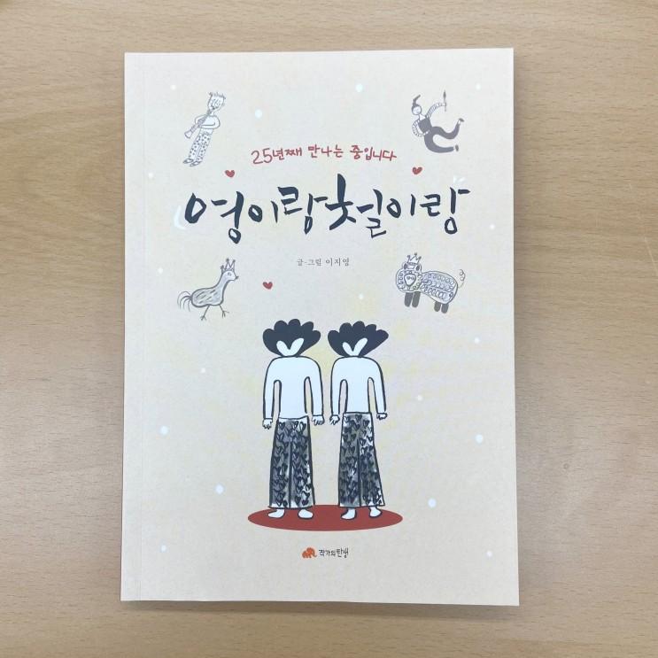 <영이랑 철이랑> 소프트커버 그림책 실물 :)