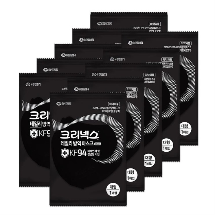 [할인정보] 크리넥스 데일리 방역 마스크 블랙 KF94 대형 10p 19,800 원! ♫