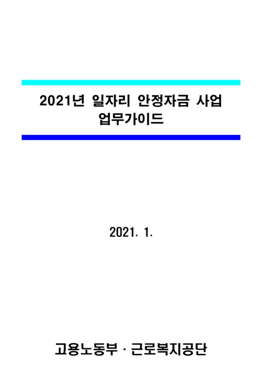 2021년 달라지는 일자리 안정자금