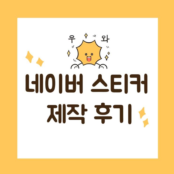 네이버 OGQ 스티커 제작후기