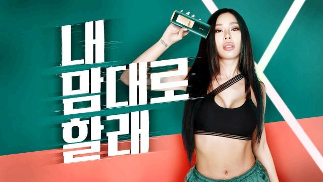 < CEO&리더 > 가수 제시, '유라이크' 전속모델 발탁
