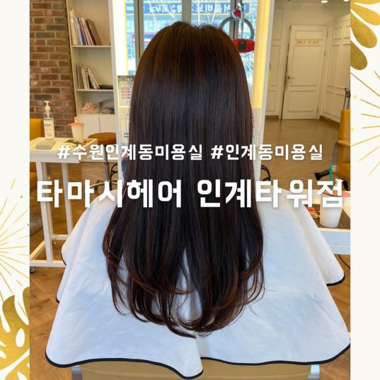 [수원 인계동 미용실] 타마시헤어 인계타워점 긴머리 헤어클리닉 : 보리디자이너