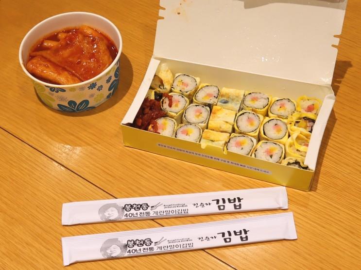 봉천동 40년전통 계란말이김밥 진순자 김밥 떡볶이 세트로 먹었어요