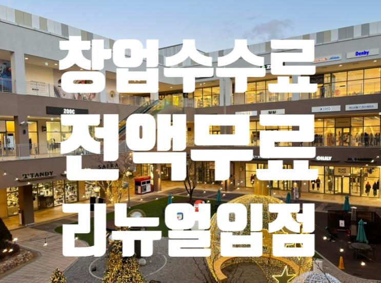 이천 롯데프리미엄아울렛 창업, 입점 기회 곧 마지막![총5천]