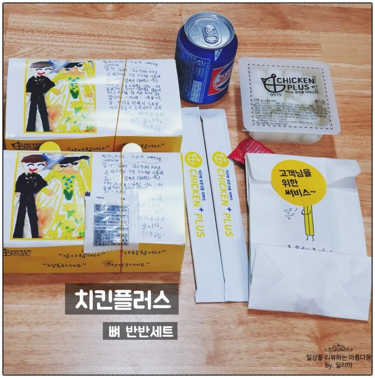 치킨플러스 - 파주 운정목동점 아이들과 먹기 좋은 치킨☆배달☆