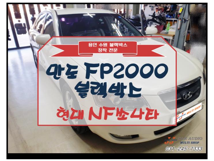 현대 NF 쏘나타 만도 FP2000 블랙박스 시공 장착  [용인 기흥 수지 광교 동탄 영통 수원] ~ BY 용인 JJ카오디오 멀티샵