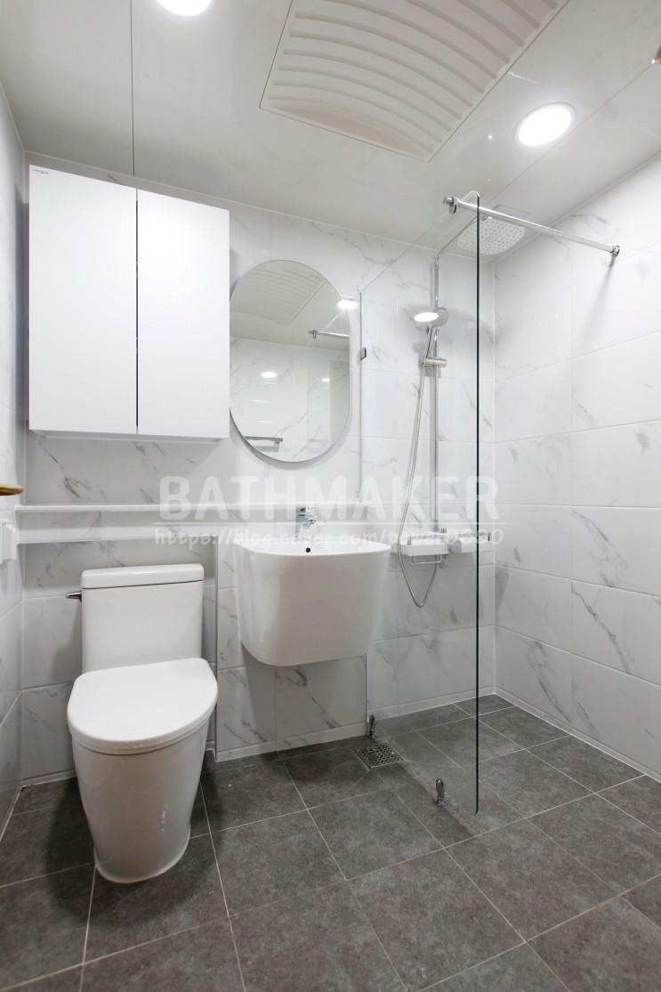 의정부 민락동 송산주공2단지 UBR 욕실리모델링 , 바스메이커, 뜨란채아파트