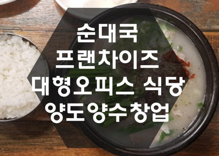 [양도양수창업] 프랜차이즈 순대국 구로인근 대기업건물 전문식당 안정적인 매출