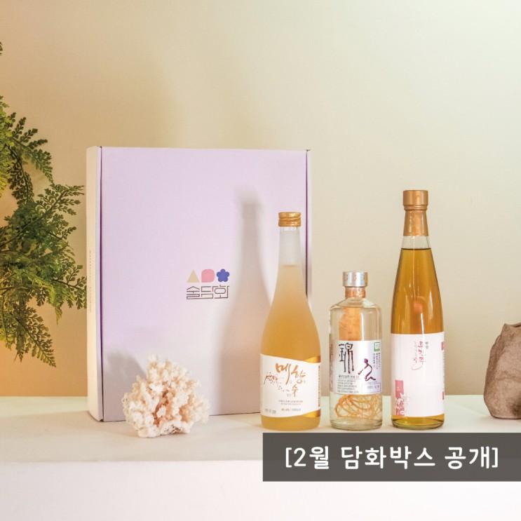 [술담화] 2월 담화박스 (금산인삼주 23 / 매실 향기 담은 술 / 면천두견주)