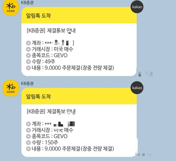 [미국주식] 나스닥 GEVO 주식 추가매수(21년 2월 18일 밤)