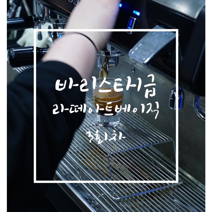 바리스타 1급 / 라떼아트베이직과정 < 3회차 >