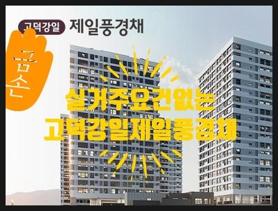 주목받는 서울 고덕강일 제일풍경채 분양 실거주의무 없네요? 분양가는?