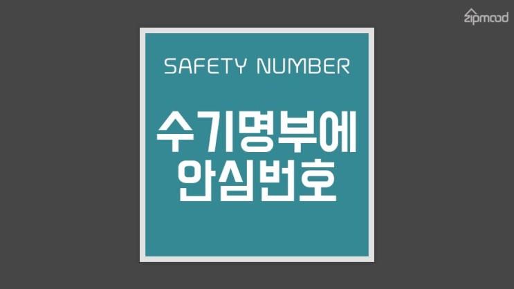 식당ㆍ카페 등 휴대폰 번호 대신 안심번호 만들어 수기명부 작성