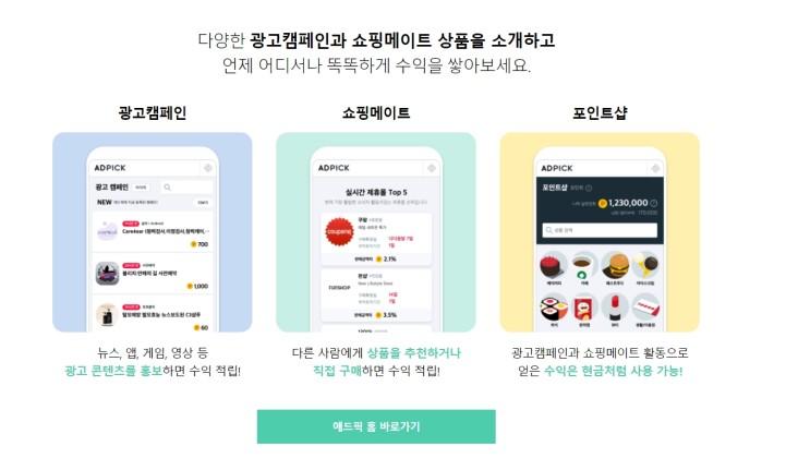 블로그 수익 실현 제휴마케팅 애드픽 알아 가기