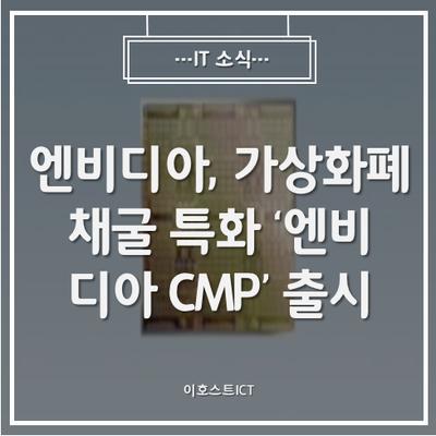 [IT 소식] 엔비디아, 가상화폐 채굴 특화 '엔비디아 CMP' 출시