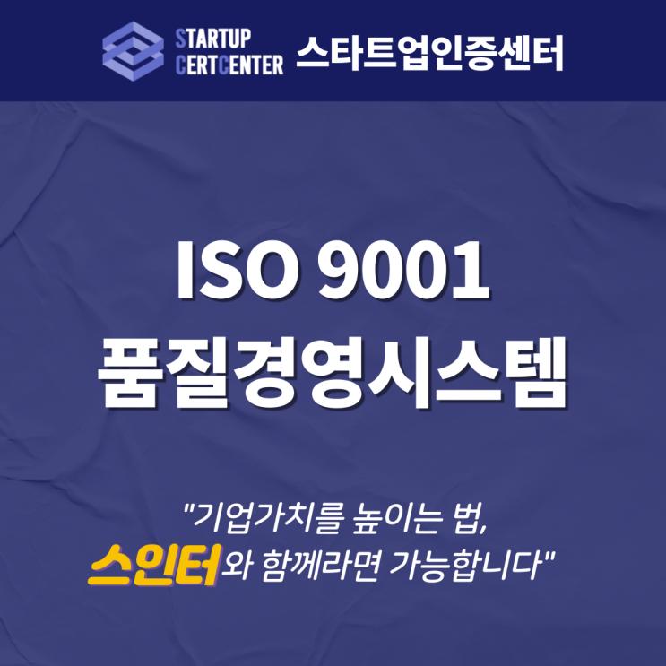 간단하게 이해하는 ISO 9001 품질경영시스템(인증효과, 인증방법)