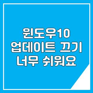 윈도우10 업데이트 끄기 쉽게 할 수 있어요!