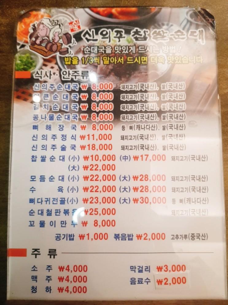 방배역 맛집, 신의주 찹쌀순대 순대국밥!