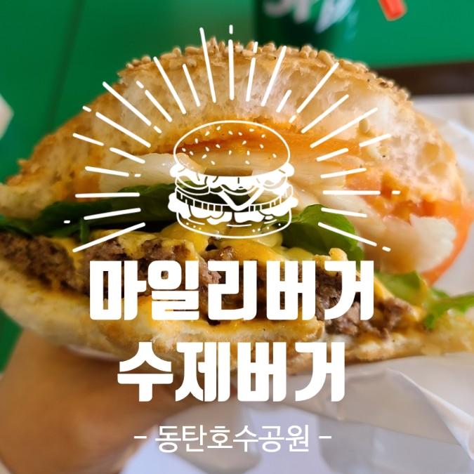 동탄2신도시 동탄호수공원 수제버거 < 마일리버거 >