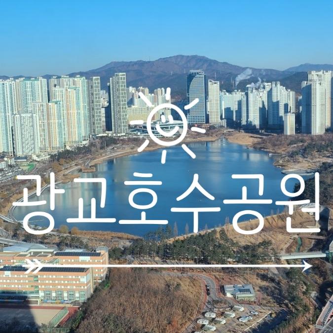 광교호수공원 뷰 ~ 강북삼성병원 수원검진센터에서!