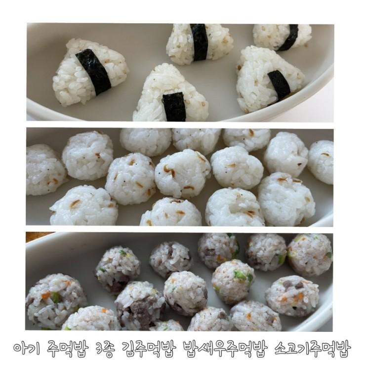 아기 주먹밥 3종 김 밥새우 소고기