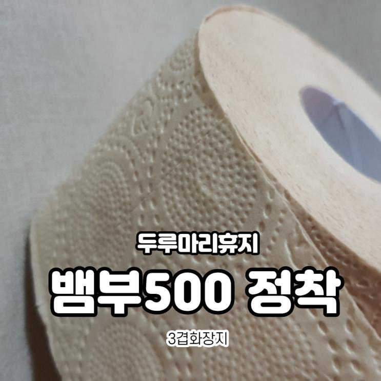 두루마리휴지 추천-뱀부500 먼지없는 화장지