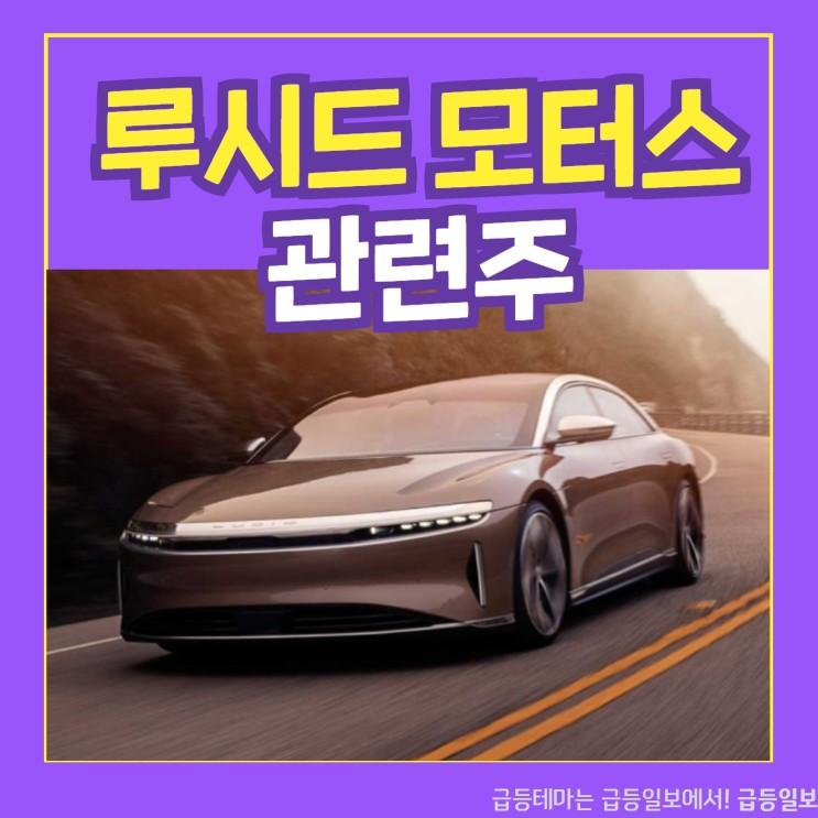 루시드 모터스 관련주 by 급등일보