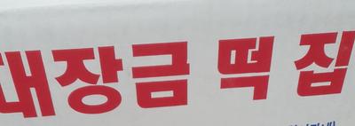 청주 떡집 추천 : 답례떡으로도 좋음