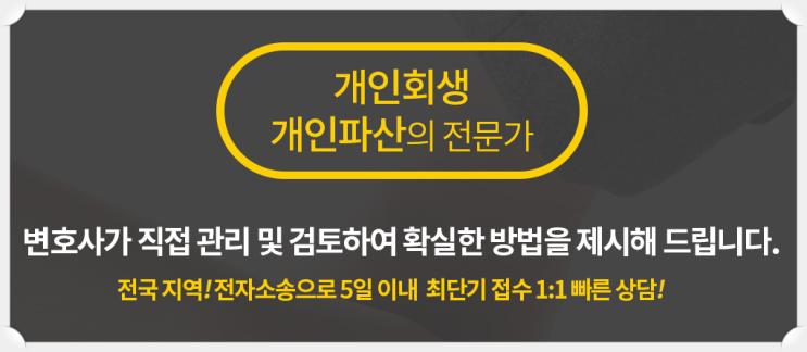 서울 개인회생신청 알아보고 도움받으세요~