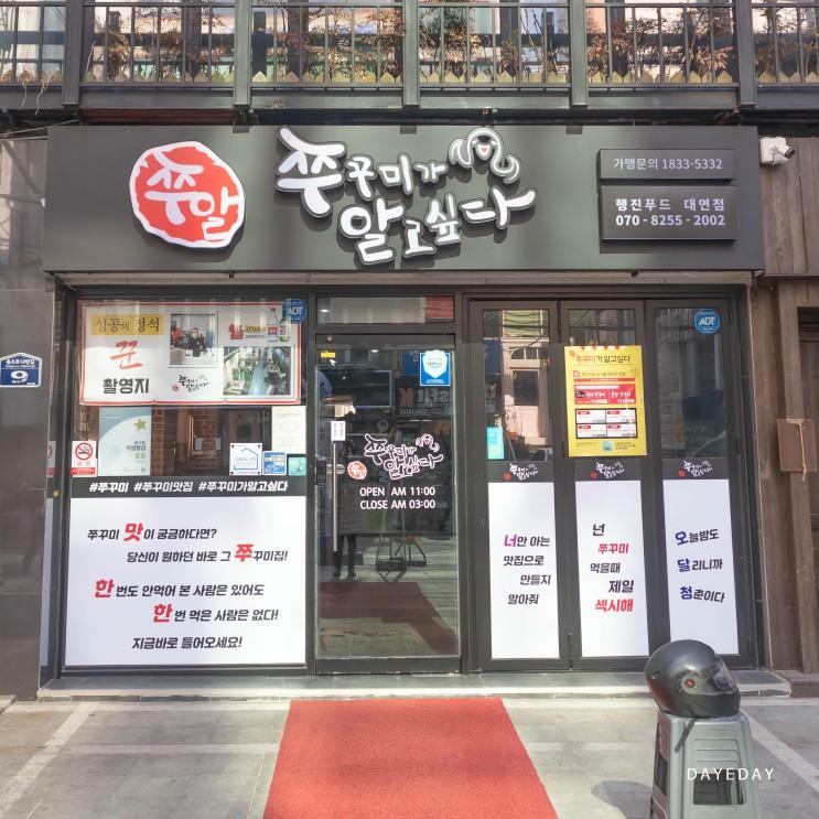 부산 남구 맛집 쭈꾸미가알고싶다 대연점에서 점심 메뉴 추천해요