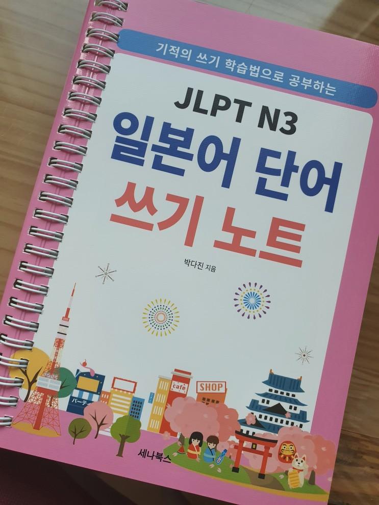 [서평] JLPT N3 일본어 단어 쓰기 노트