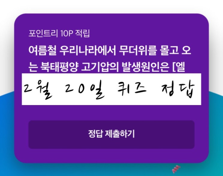 2월 20일 리브메이트 오늘의 퀴즈 / 페이코 뉴퀴즈/신한 쏠, OX, 겜성 / h포인트 / 옥션 / 케어나우 / 하이타이 / 홈플 / 더팝 정답