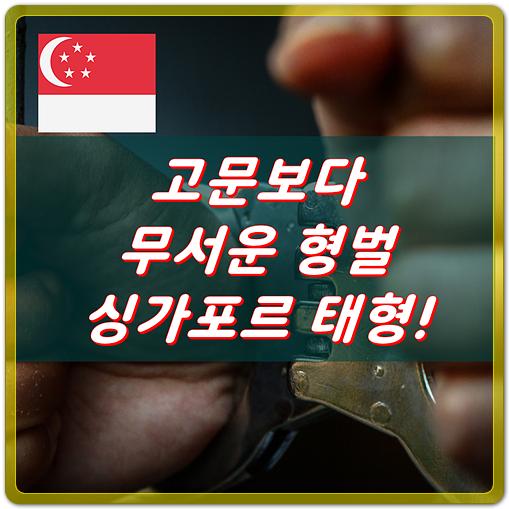싱가포르의 강력하고 무서운 형벌 그리고 태형!