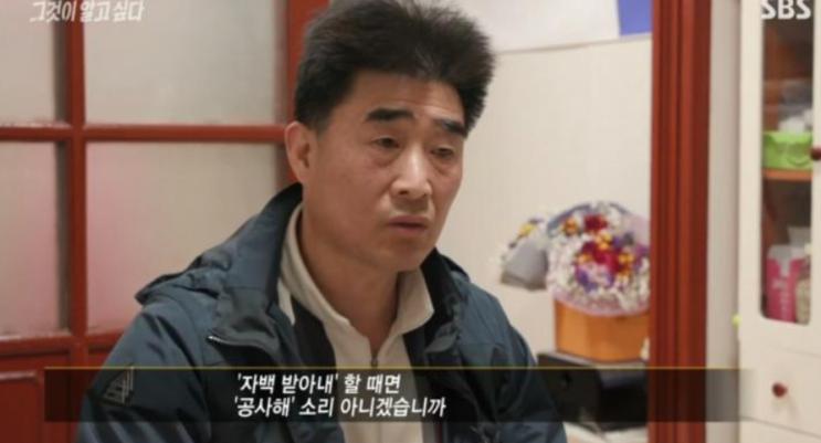 그것이 알고 싶다,낙동강 살인사건  전말, 장동익 최인철 의 30년(ft. 박준영 변호사)
