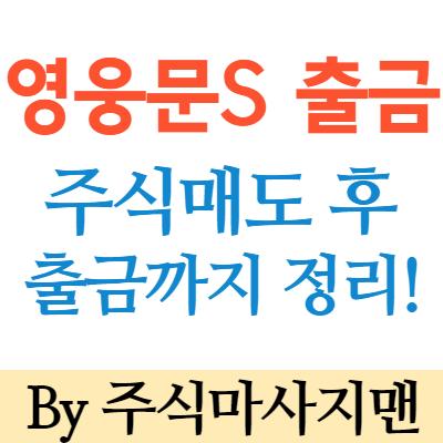 영웅문S 출금/주식매도 후 출금까지 완벽 정리