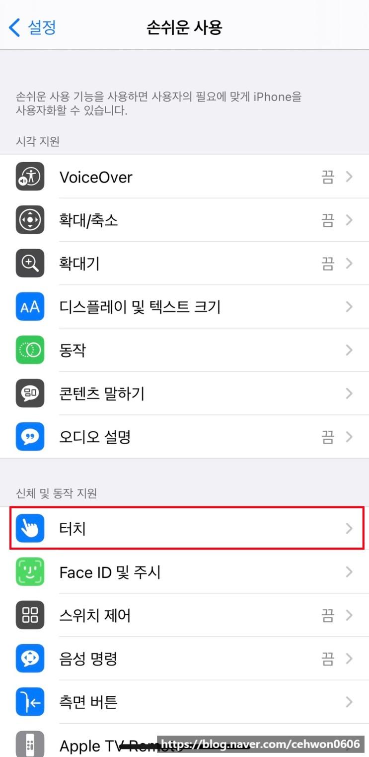 아이폰 유용한 기능 추천 뒷면 탭 / QR 체크인