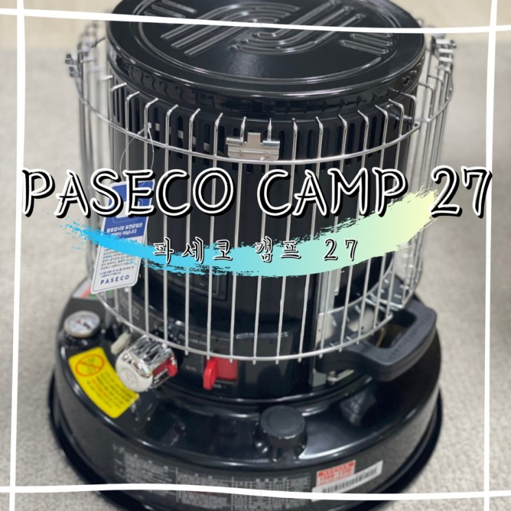 [겨울캠핑용품] 초보캠핑러의 파세코 캠프 27(CAMP-27) 캠핑난로 언박싱 후기 !!