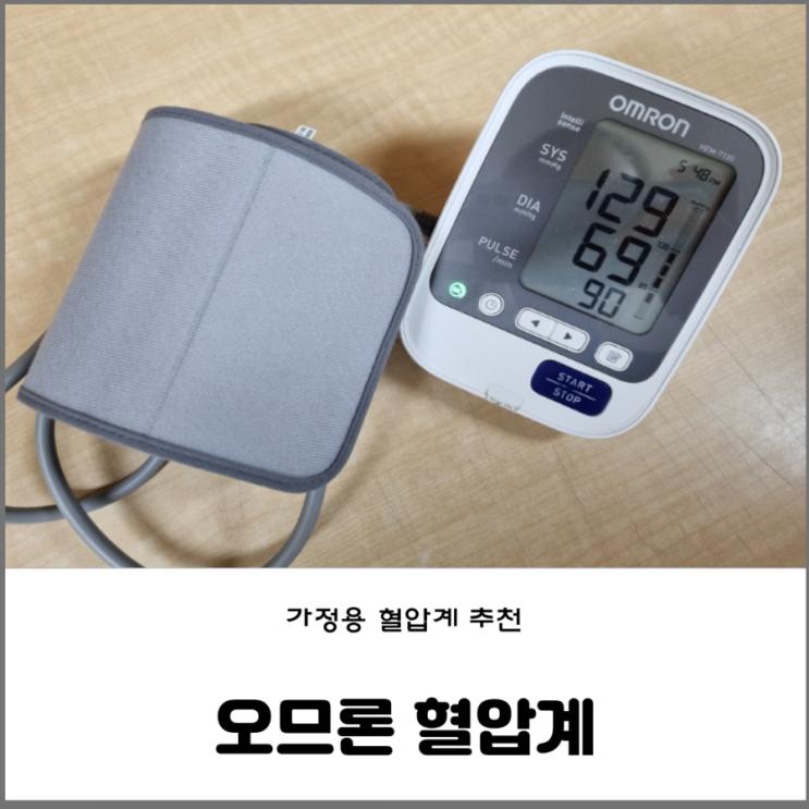 오므론 혈압계  가정용으로 좋아요.