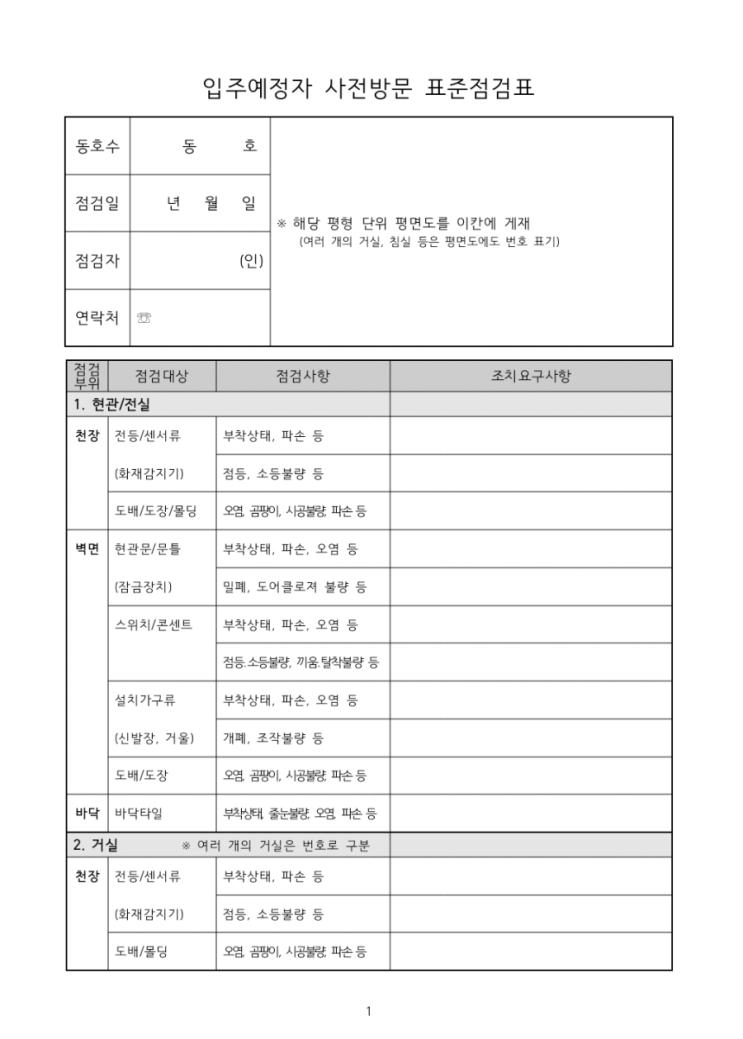 (개정)입주예정자 사전방문 표준점검표 알아보기