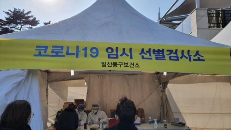 """정발산역 """"코로나19"""" 임시선별검사소"""