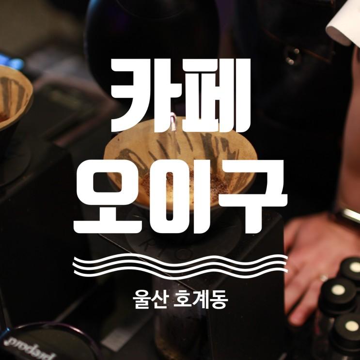 울산 카페 추천!! 핸드드립이 매력적인 카페 오이구!!_네이버 평점 4.93!!