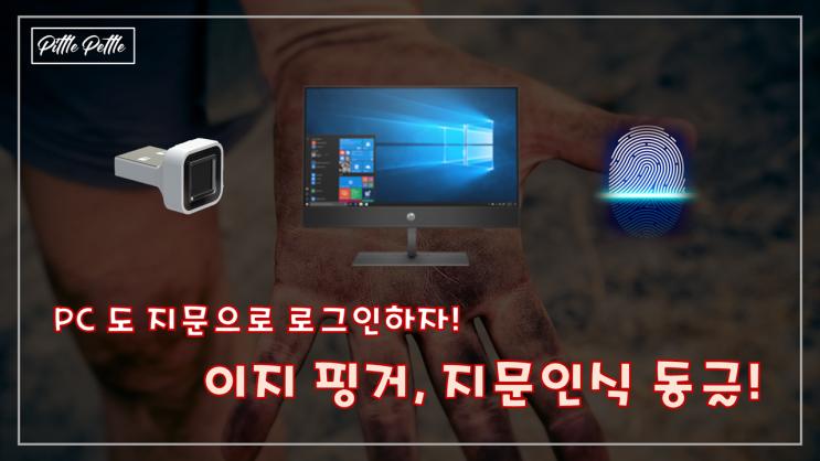 [PC 로그인 1초만에 하자] 이지 핑거 지문인식 동글!