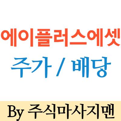 에이플러스에셋 주가 전망/배당/목표주가까지!