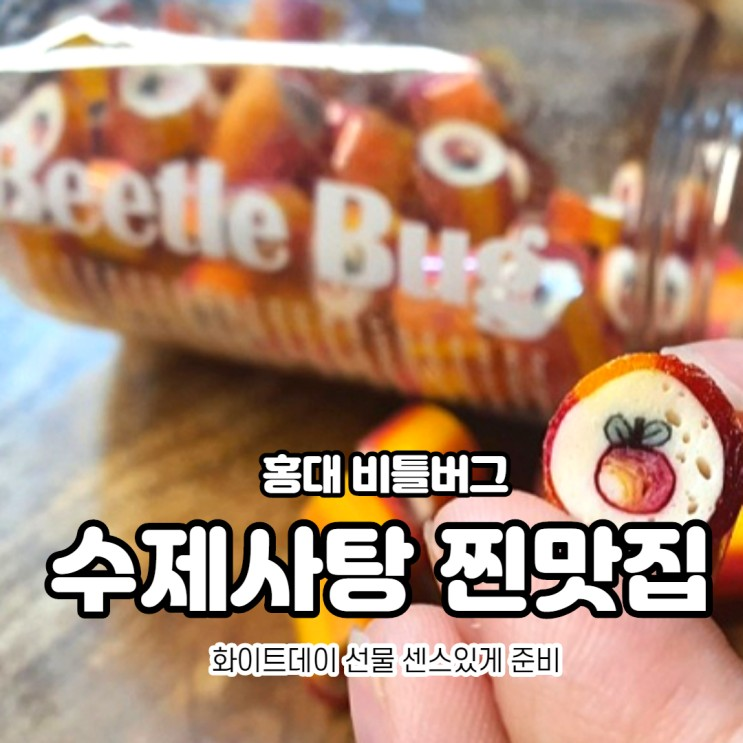 수제캔디 비틀버그-화이트데이 수제 사탕만들기 어렵다면 추천