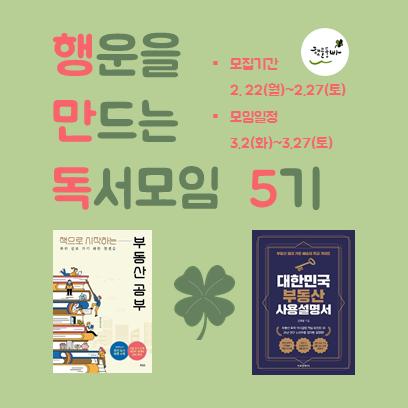 행운을 만드는 독서모임(행만독) 5기 ~ 2.27 (토) 까지