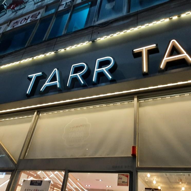 타르타르 타르트