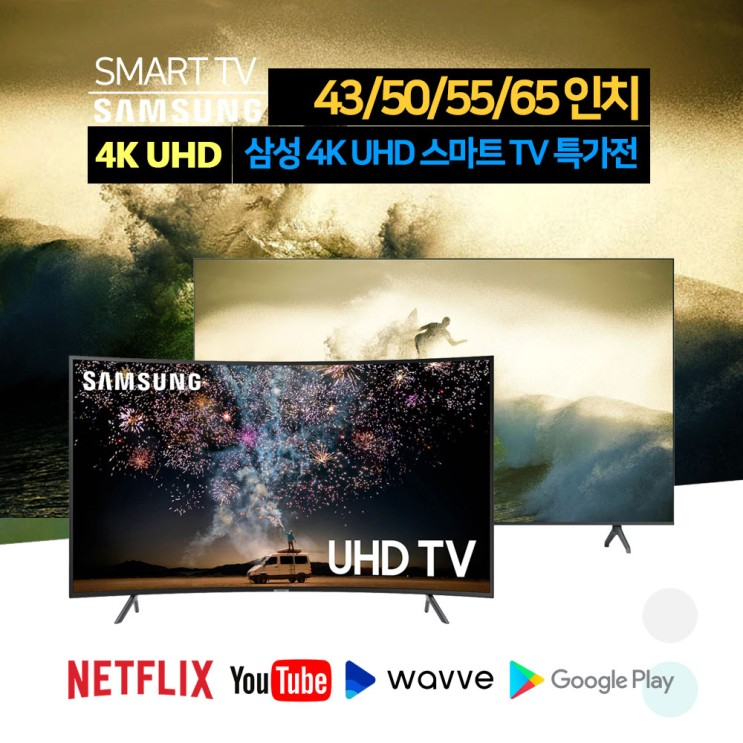 삼성전자 43 50 55 65 인치 4K UHD 스마트 TV 넷플릭스 유튜브 티빙 대신택배 자가설치, 삼성 43인치 스마트 TV, 스탠드형