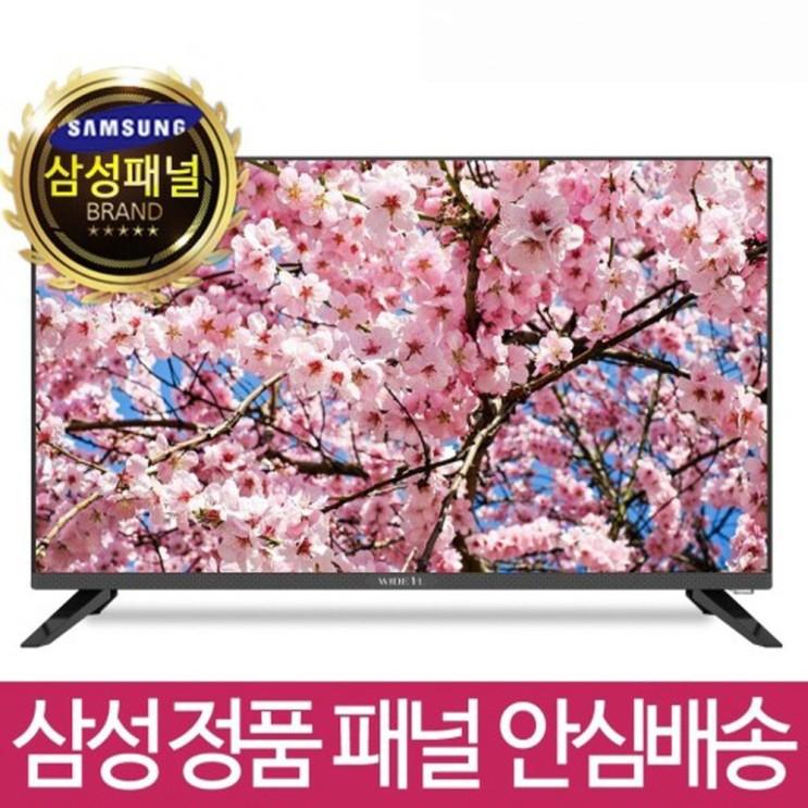 대기업 삼성 LG 패널 중소기업랜덤 75인치 65인치 58인치 55인치 50인치 43인치 40인치 32인치 TV 티비 대형티비 넷플릭스 웨이브 IPTV 시청 새상품, 32인치 HD
