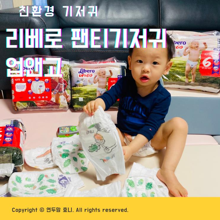 친환경기저귀 기저귀발진 안생기는 리베로 팬티기저귀 추천