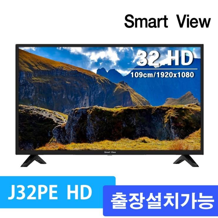 스마트뷰 J32PE HD TV 32인치, 택배발송, 스탠드형